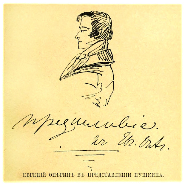 Eugene_Onegin's_portrait_by_Pushkin